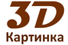 3D картинка